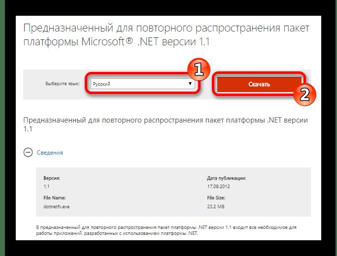 Загрузка Microsoft NET Framework 1.1