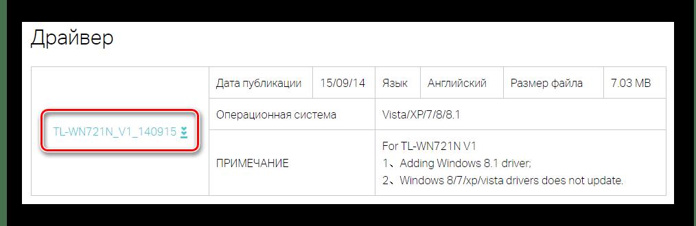Загрузка драйвера устройства TP-Link TL-WN721N_007