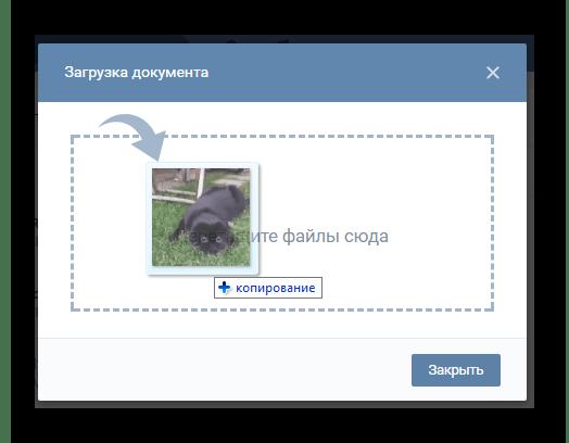 Загрузка gif изображения с помощью перетаскивания в разделе документы на сайте ВКонтакте