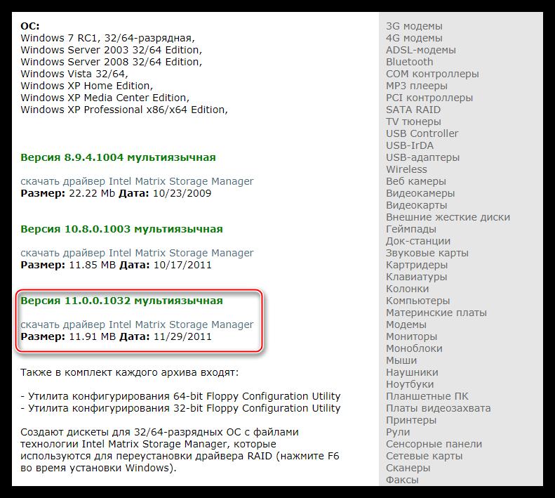 Загрузка пакета драйверов для интеграции в дистрибутив операционной системы Windows XP