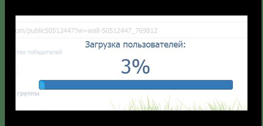 Загрузка пользователей в приложении Random.app на сайте ВКонтакте