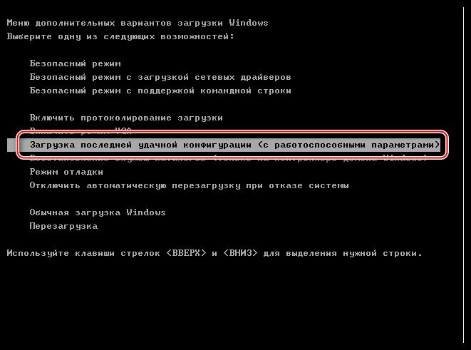 Загрузка последней удачной конфигурации для восстановления операционной системы Windows XP