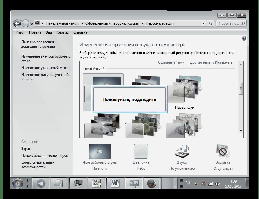 Загрузка темы Aero в разделе Персонализиция в Windows 7