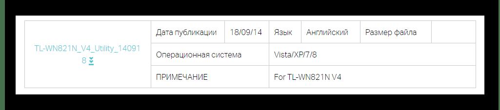 Загрузка утилиты TL-WN821N_011