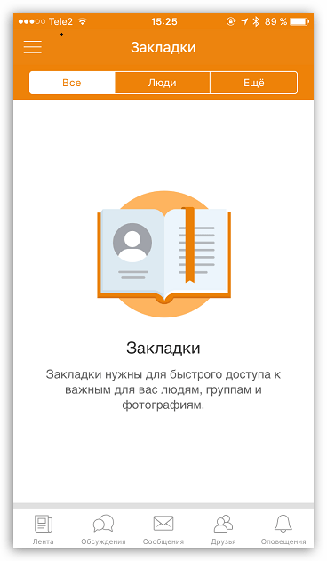 Закладки в приложении Одноклассники для iOS