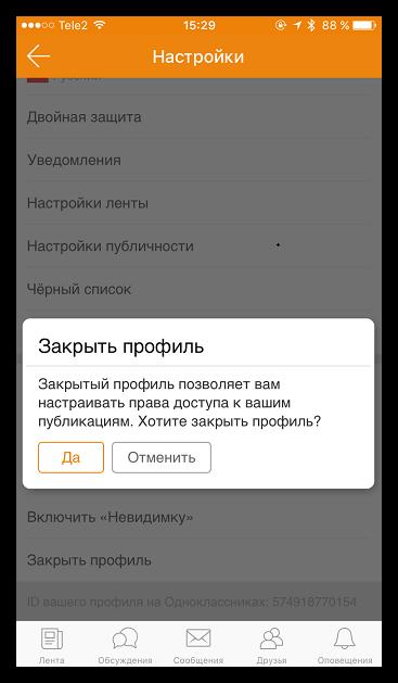 Закрытие профиля в приложении Одноклассники для iOS