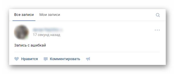 Запись, которую нужно изменить ВКонтакте
