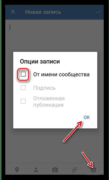 Запись от имени сообщества с телефона ВКонтакте