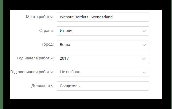 Заполнение дополнительных полей при указании места работа в разделе редактировать на сайте ВКонтакте