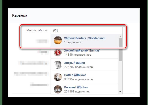 Заполнение поля место работы в разделе редактировать на сайте ВКонтакте