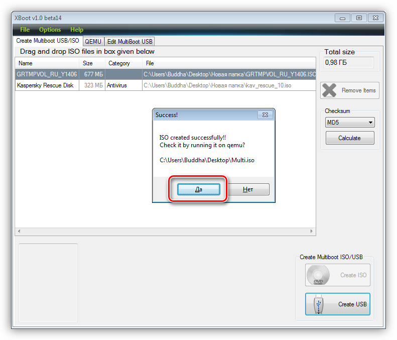 Запуск эмулятора QEMU для проверки работоспособности образа в программе Xboot
