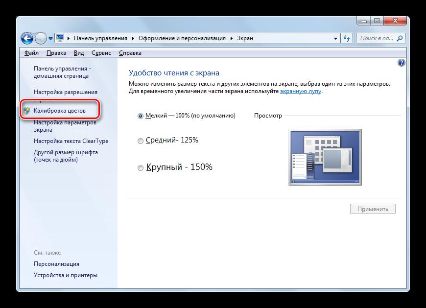 Запуск инструмента Калибровка цветов в разделе Экран в разделе Панели управления в Windows 7