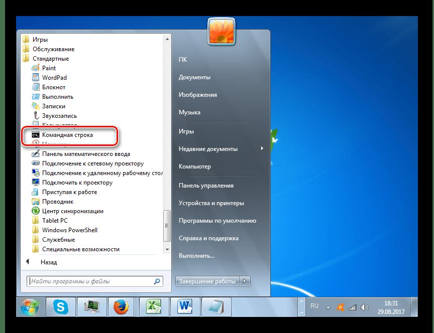 Запуск командной строки через кнопку Пуск в Windows 7