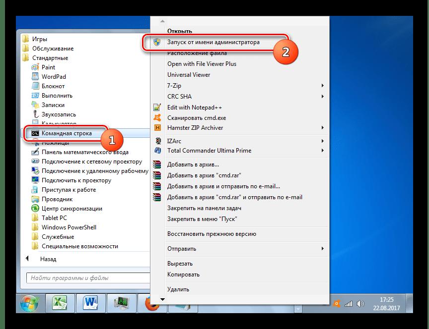 Запуск командной строки от имени администратора через контекстное меню через меню Пуск в Windows 7