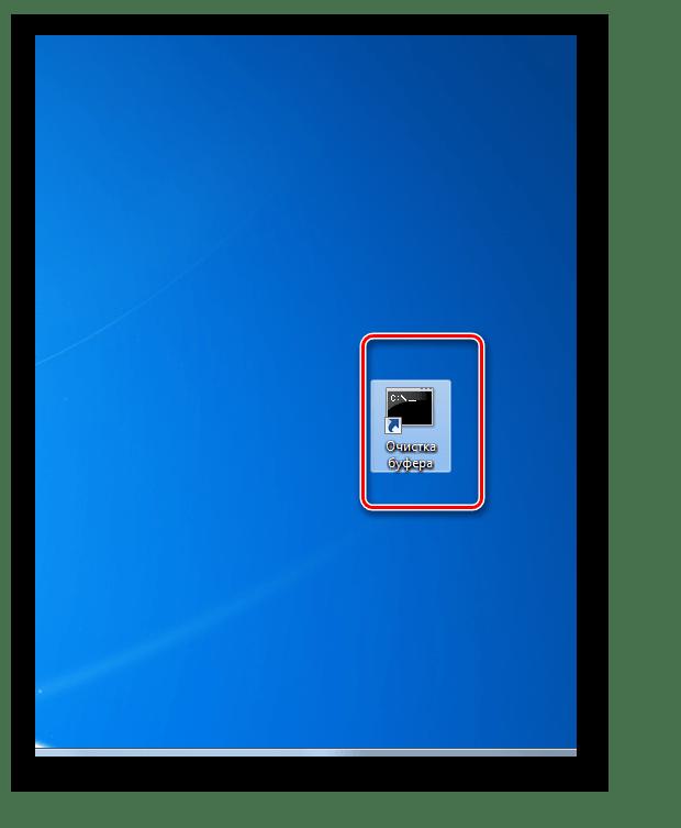 Запуск очистки буфера обмены путем клика по ярлыку на рабочем столе в Windows 7