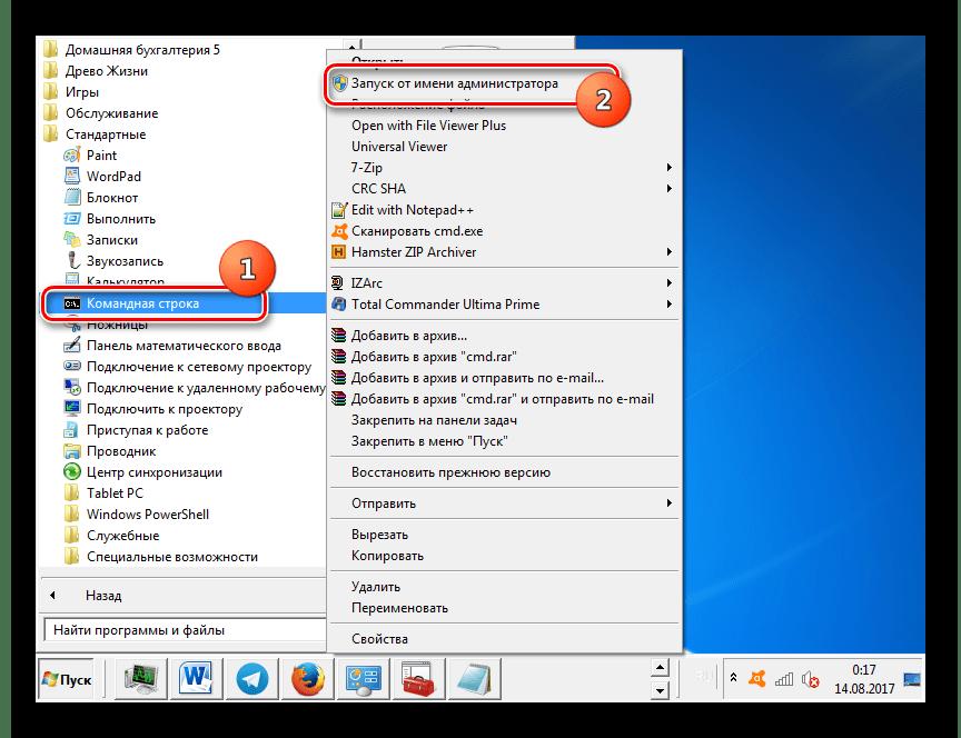 Запуск окна Командной строки от имени администратора через меню Пуск в Windows 7