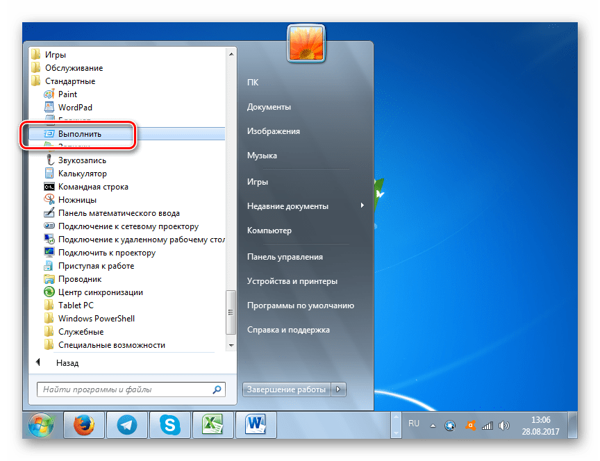 Запуск окна выполнить через меню Пуск в Windows 7
