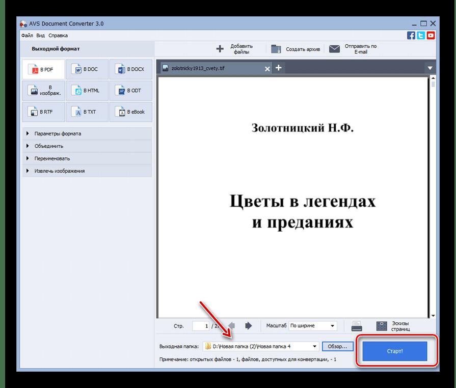 Запуск преобразования TIFF в PDF в программе AVS Document Converter