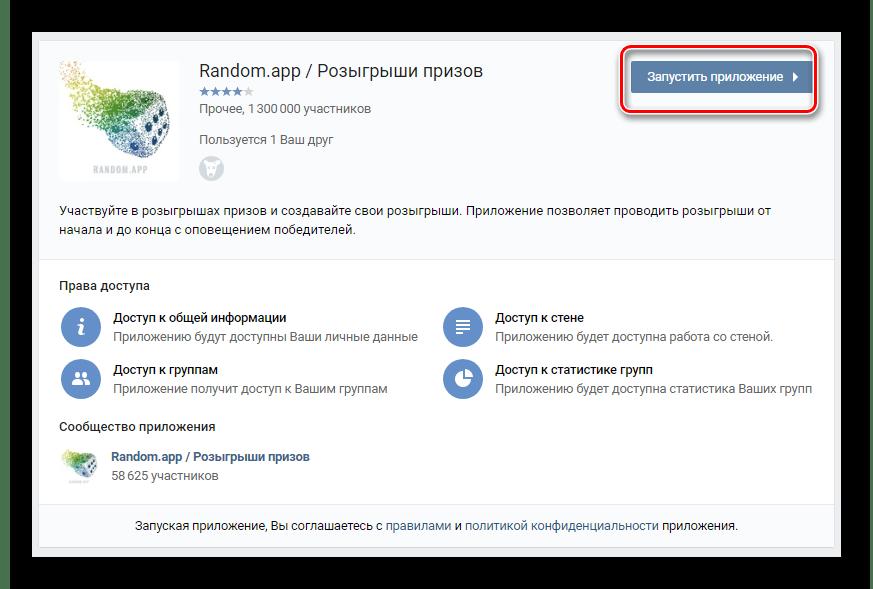 Запуск приложения Random.app на сайте ВКонтакте