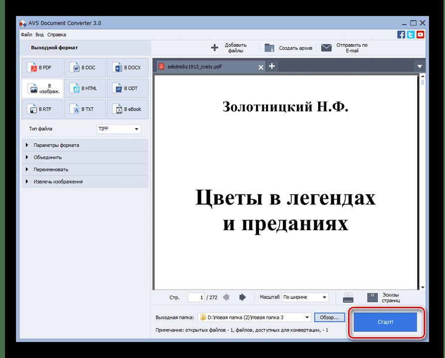 Запуск процедуры конвертирования документа PDF в файл с форматом TIFF в программе AVS Document Converter