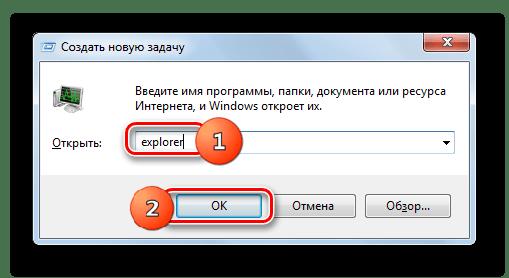 Запуск процесса explorer.exe путем ввода команды в окно Выполнить в Windows 7