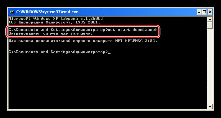 Запуск службы DCOMLaunch из командной строки Windows XP