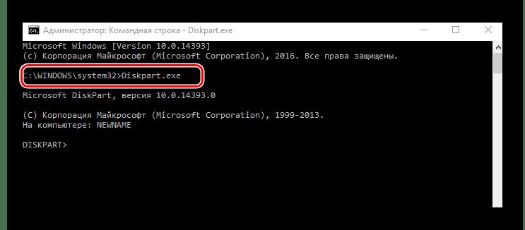 Запуск утилиты DISKPART через командную строку в Виндовс 10