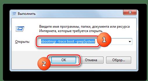 Запуск утилиты Windows Performance Toolkit с помощью ввода команды в окно Выполнить в Windows 7