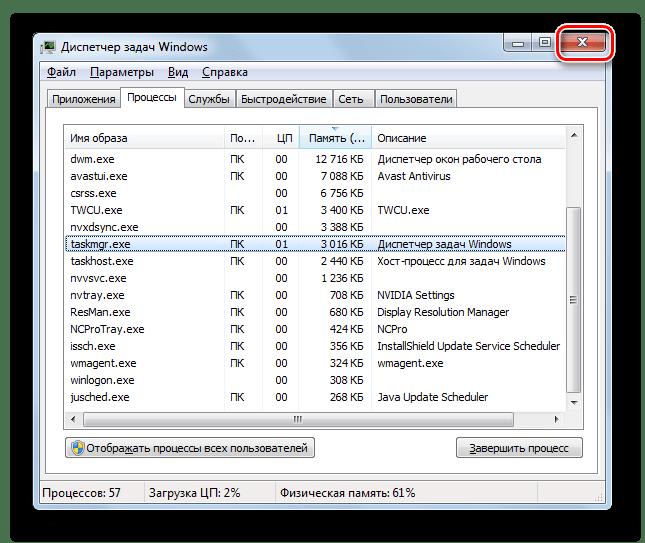 Завершение процесса TASKMGR.EXE путем закртия окна Диспетчера задач