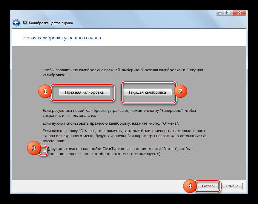 Завершение работы с инструментом Калибровка цветов экрана в Windows 7