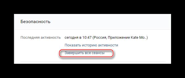 Завершение всех сессий ВКонтакте