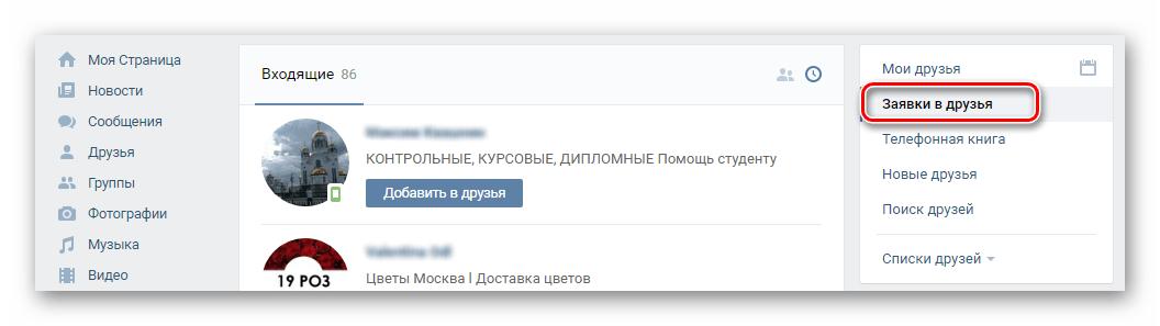 Заявки в друзья ВКонтакте