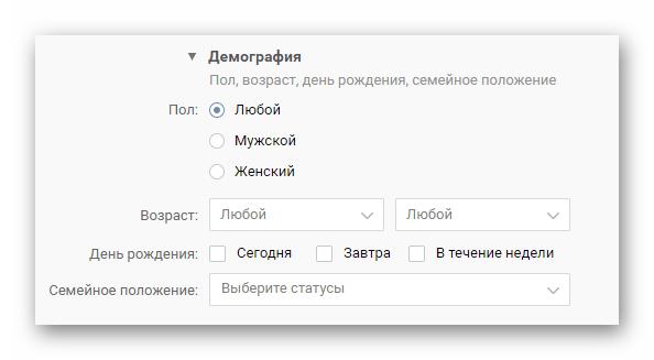 демография ВКонтакте
