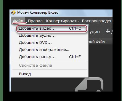 добавление видео с меню в Movavi Video Converter