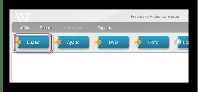 добавление видео с панели Freemake Video Converter