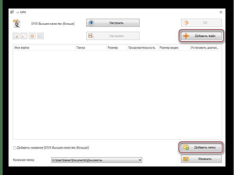 добавление видео в FormatFactory