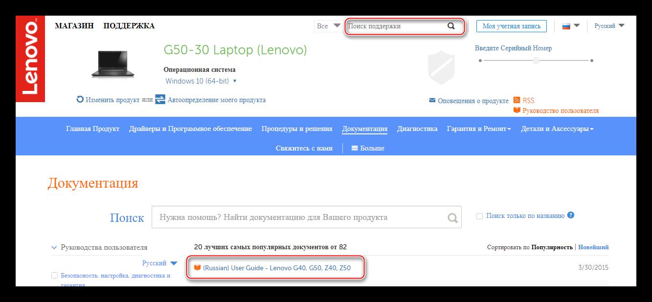 Документация к ноутбуку Lenovo