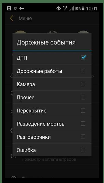 дорожные события Яндекс
