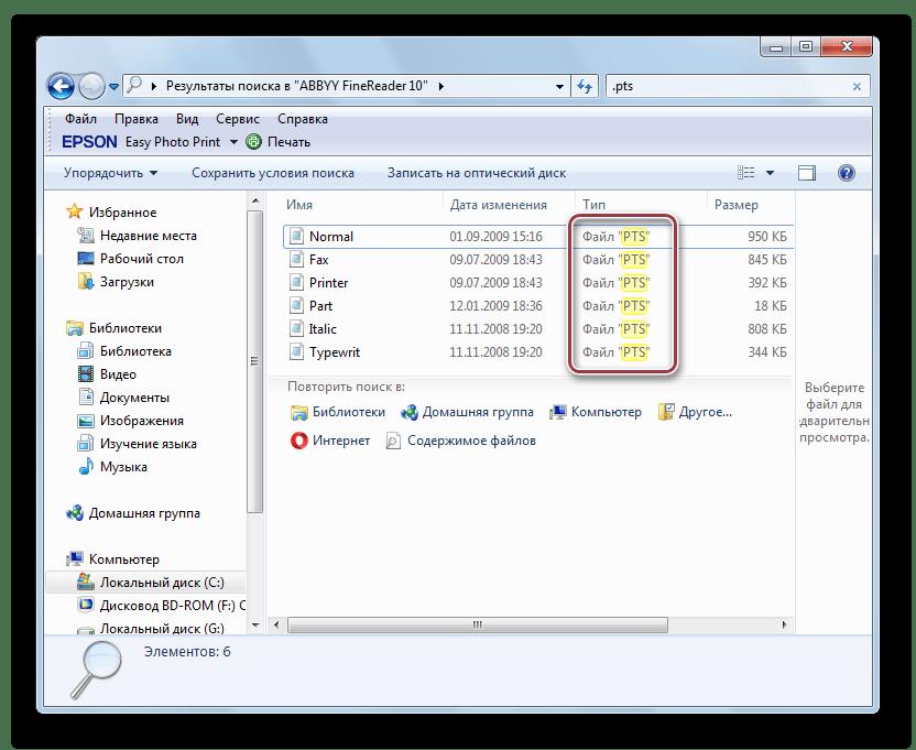 файлы данных в ABBYY FineReader
