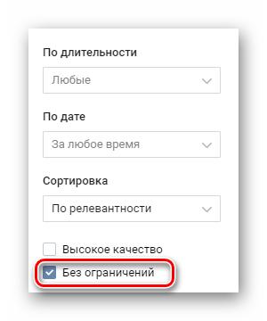 галочка в поле без ограничений ВКонтакте