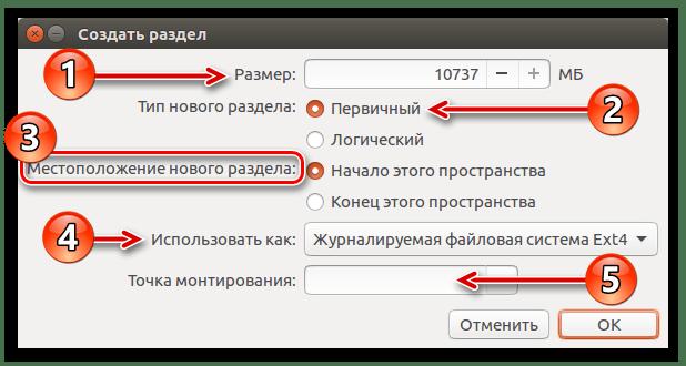 интерфейс окна создать раздел при установке убунту
