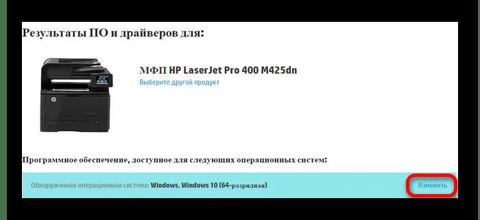 изменить версию ос для загрузки драйверов на сайте hp