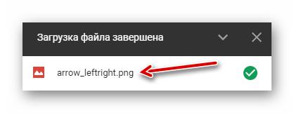 Кликаем по загруженному изображению в Google Disk