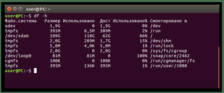 команда df -h в терминале линукс