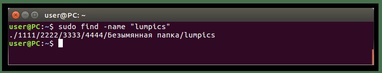 команда find в терминале linux