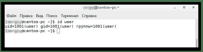 команда id user в терминале линукс