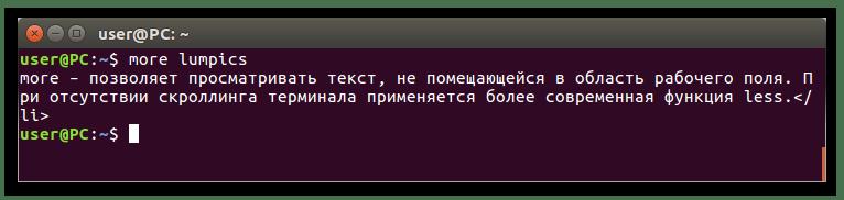команда more в терминале linux