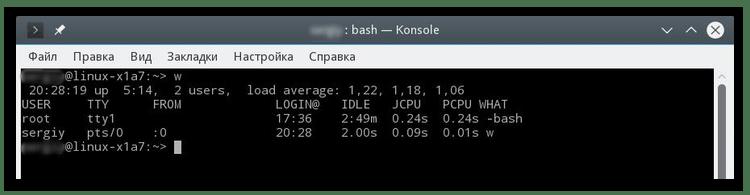 команда w в терминале линукс