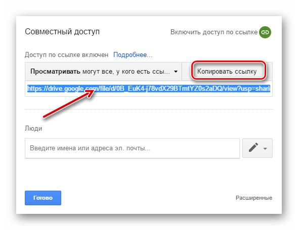 копируем ссылку в Гугл Диск