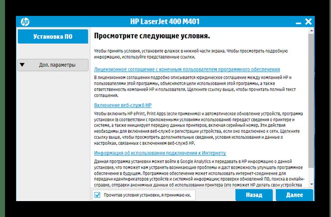 лицензионное соглашение hp laserjet pro 400 m401dn